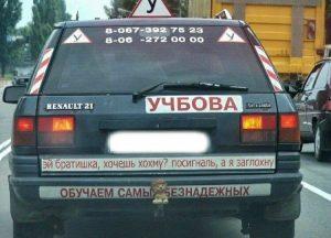 Смешные надписи на автомобилях!