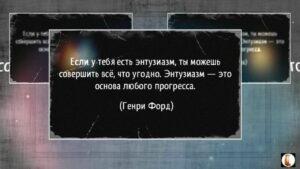 Россию умом не понять (Энтузиазм в России)