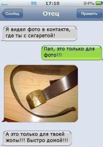 Read more about the article Смс сообщения, самая прикольная подборка. Часть 1.