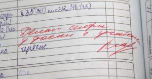 Read more about the article Школьный дневник c необычными замечаниями!