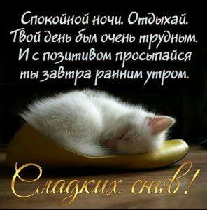 """Read more about the article Красивые открытки с пожеланием """"Доброй и Спокойной ночи!"""""""