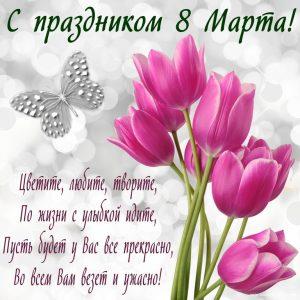 Read more about the article Подборка красивых открыток с 8 мартом!