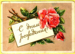 "Read more about the article Красивые открытки ""С днем рождения"" для девушки"