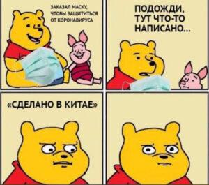 Read more about the article Подборка прикольных мемов про коронавирус!