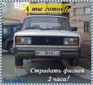 Read more about the article Советские автомобили в мемах: Лада, Ваз, Москвич!