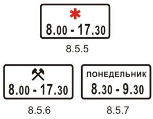 8. Знаки дополнительной информации (таблички)