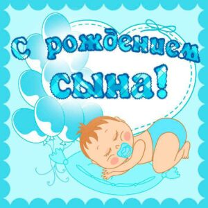 Read more about the article Поздравления с рождением сына