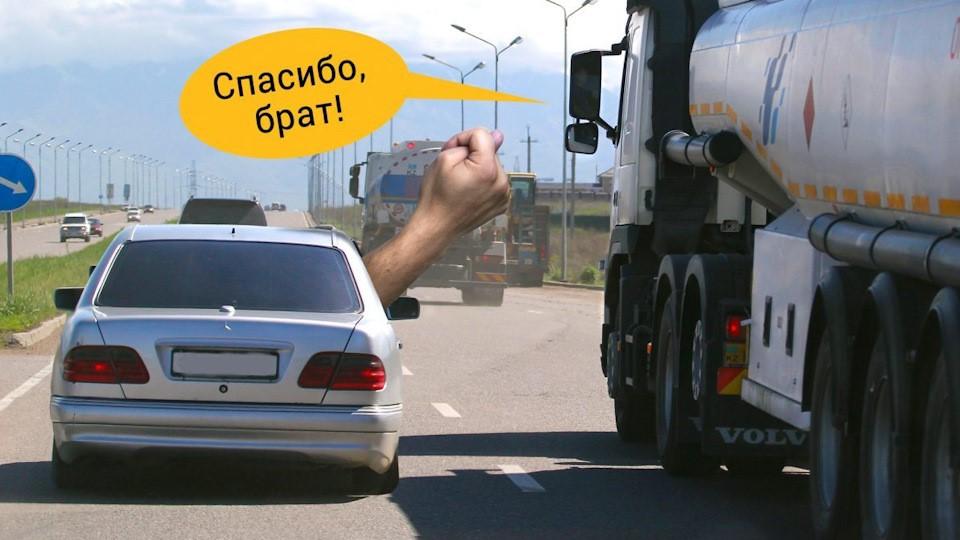 фига водителю грузовика