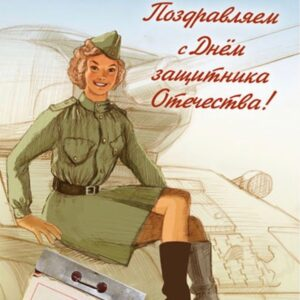 Read more about the article Открытки 23 февраля. День защитника отечества.