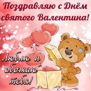 Read more about the article Красивые открытки с Днем Святого Валентина