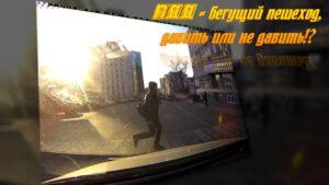 Read more about the article ПДД – бегущий пешеход, давить или не давить!?
