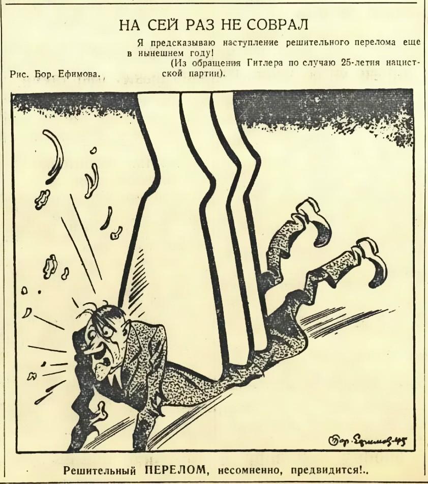 Гитлер карикатура