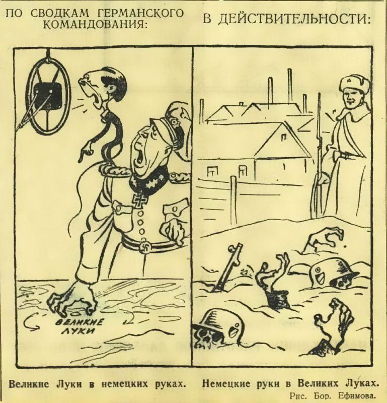 Военные карикатуры