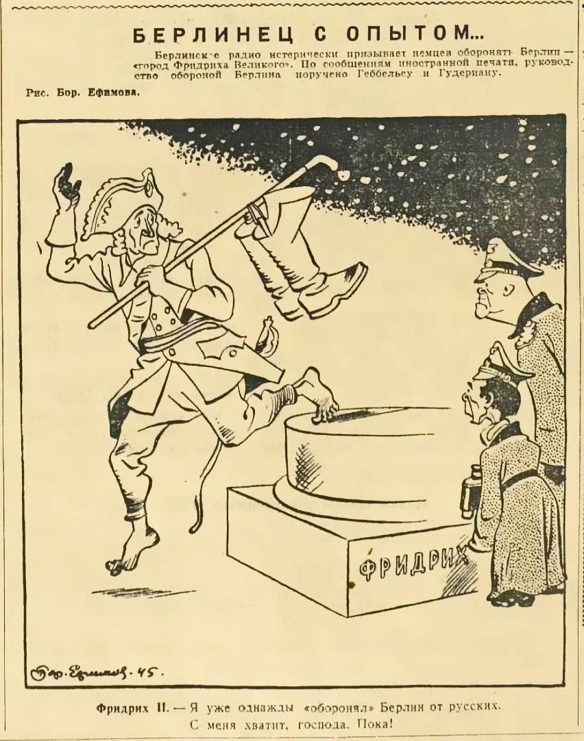 Советские военные карикатуры