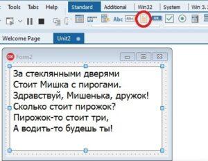Read more about the article Memo (TMemo) – многострочное текстовое поле Delphi