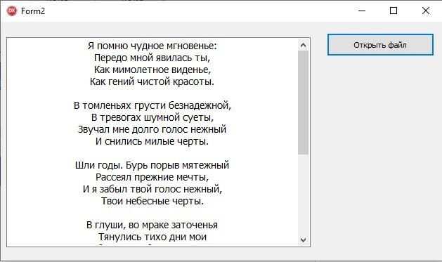 Открытие текстового файла Delphi