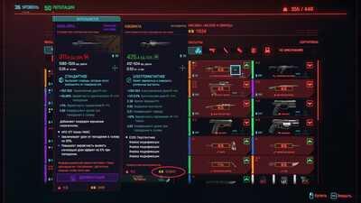 cyberpunk 2077   Сн1